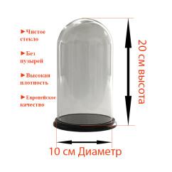 Стеклянные колбы 20 на 10 см