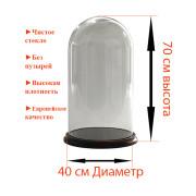 Стеклянная колба 50 на 30 см