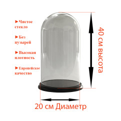 Стеклянная колба 40 на 20 см